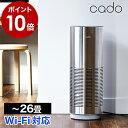 【Wi-Fi対応/ステンレス】cado カドー 空気清浄機 ...
