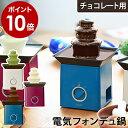 フォンデュブロックタワー【ポイント10倍 送料無料】 チョコ...