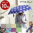 折りたたみ傘 傘 正規販売店 mabu マブ 【ポイント10...