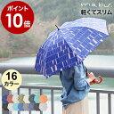 傘 レディース UVカット おしゃれ ジャンプ傘 マブ 【ポ...