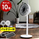 【特典付き】グリーンファン バッテリーセット そよ風の扇風機 扇風機 バルミューダ EGF-1700 BALMUDA 日本製 サーキュレータ