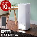 空気清浄機 バルミューダ ザ ピュア BALMUDA pur...