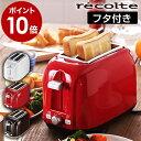 ポップアップトースター マタン トースター レコルト RPT-1 【ポイント10倍 送料無料】 オー