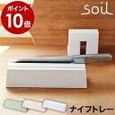 soil 包丁 スタンド 【ポイント10倍 送料無料】収納 ...