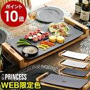 プリンセス ホットプレート テーブルグリルピュア ◆ダブル特典付き◆正規品【ポイント10倍 送料無料