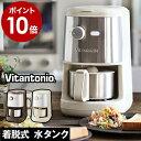 マグカップ特典付き★ビタントニオ 全自動コーヒーメーカー ミル付き 【ポイント10倍