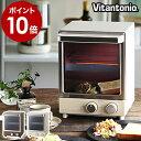 オーブントースター 縦型 トースター ビタントニオ おしゃれ...