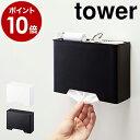 タワー マスクケース 収納 ボックス【ポイント10倍】玄関 ...