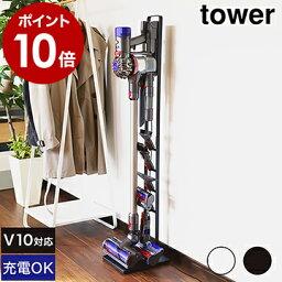 <strong>ダイソン</strong> <strong>スタンド</strong> <strong>掃除機</strong> タワー コードレス <strong>ダイソン</strong>対応 dyson スティッククリーナー <strong>ダイソン</strong><strong>スタンド</strong> tower 収納 ノズル ホワイト ブラック 山崎実業 タワーシリーズ 3540 3541【ポイント10倍 送料無料】[ tower コードレスクリーナー<strong>スタンド</strong> <strong>ダイソン</strong>対応 ]