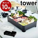 tower タワー おしゃれ ザル 【ポイント10倍】 水切...