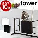 タワー 【ポイント10倍】 キッチン 自立式 カトラリー 調...
