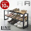 伸縮シューズラック 2段 収納 靴箱 【ポイント10倍 送料無料】 おしゃれ LINE 収納 シンプ...
