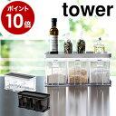 調味料ラック tower タワー キッチン収納 【ポイント1...
