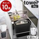 米びつ 5kg 計量カップ付き シンク下 【ポイント10倍 ...
