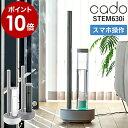 cado STEM630i 加湿器 ステム630i カドー【...