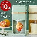 アイスクリームメーカー 1台2役 レシピ付き★ かき氷機 ふ...