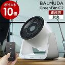バルミューダ グリーンファン C2 サーキュレーター サーキュ BALMUDA 扇風機 静音 DC DCモーター おしゃれ 脱臭 部屋干し