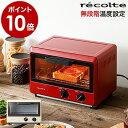 【レシピと選べる特典付き】レコルト コンパクトオーブン トースター 小型 ROT