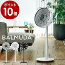 【収納袋の特典付き】扇風機 バルミューダ そよ風の扇風機 グリーンファン EGF-1700 BALMUDA 扇風機 日本製 おしゃれ dcモ
