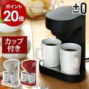 ±0( ±0 )のコーヒーメーカー2カップ( XKCV110C )。2カップ同時にコーヒーをドリップ可能な全自動コーヒーマシンです。シンプルな専用のコーヒーカップが2つ付属《roomy》