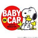 【送料無料】SNOOPY スヌーピー マグネット セーフティサイン ハグ !SN83【BABY IN CAR】 簡単 安心 車グッズ キャラクターグッズ ベビークッズ カー用品 グッズ ドライブ ギフト プレゼント クリスマスお祝い お返し