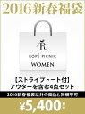 【送料無料】ROPE' PICNIC 【2016新春福袋】福袋 ROPE' PICNIC ロペピクニック