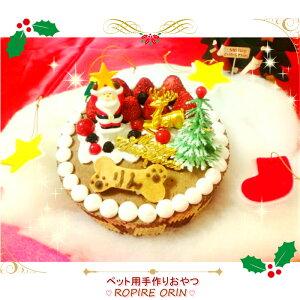 【ご予約受付中】◆ ショコラファンタジー ◆犬用クリスマスケーキペット用クリスマスケーキ猫用クリスマスケーキ犬用ケーキ猫用ケーキクリスマス
