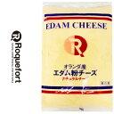 エダム チーズ 100%パウダー 1kg|オランダ産 セルロース不使用 無添加 業務用 パウダーチーズ チーズ専門店