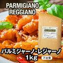 パルミジャーノ レジャーノ1kgカット(不定貫)