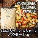 パルミジャーノレジャーノ パウダー 1kg