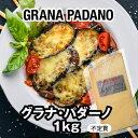 グラナパダーノ1kgカット(不定貫)