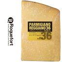 【スーパーセール限定】パルミジャーノ・レッジャーノ 長期熟成 36ヶ月 約500gカット 不定貫【1kgあたり税抜4,050円】|イタリア産 ハードチーズ 長期熟成 チーズ専門店 業務用