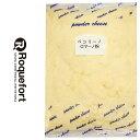 ペコリーノ・ロマーノ チーズ 100%パウダー 1kg|イタリア・セルロース不使用・業務用・パウダーチーズ・チーズ専門店