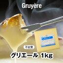グリエール 1kgカット(不定貫)