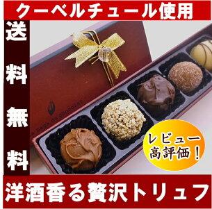 まとめ買い トリュフ チョコレート クーベルチュール バレンタインデー ホワイト