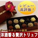 遅れてごめんね あす楽対応トリュフ チョコ 10個入(バレンタインデー&ホワイトデー) チョコレート セット 詰め合わせ あす楽バレンタイン