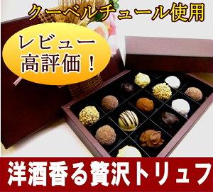トリュフ バレンタインデー ホワイト チョコレート 詰め合わせ