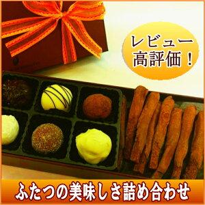 トリュフ オレンジ スティック ショコラ バレンタイン ホワイト チョコレート オランジェット