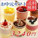 【送料無料】【お中元】6種類のひんやりデザートカップケーキ ...