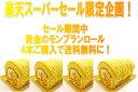 全国催事会場で50000本完売!黄金のモンブランロール