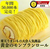 楽天うまいもの大会人気商品!●黄金のモンブランロール(3名〜4名)(バースデーケーキ) ロールケーキ 父の日