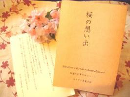 """桜メモリー2015""""桜色の小冊子です"""