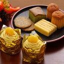 【送料無料】【敬老の日】モンブランケーキ風呂敷包みのお菓子の玉手箱【お彼岸】【お歳暮】焼き菓子