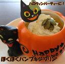 ハロウィンスイーツ かぼちゃプリン パンプキンプリン 陶器カ...