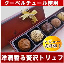 あす楽対応トリュフ チョコ 5個入 チョコレート クーベルチュール使用 本命チョコ 友チョコ(バレン