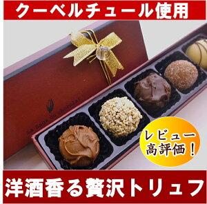 トリュフ チョコレート クーベルチュール バレンタインデー ホワイト
