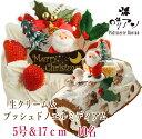 お得なクリスマスケーキセット♪生クリームケーキ&ブッシュドノエルミディアム