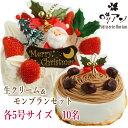 お得なクリスマスケーキセット♪生クリームケーキ&モンブランケーキ 送料無料