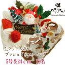 お得なクリスマスケーキセット♪生クリームケーキ&ブッシュドノエルロングサイズ