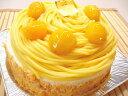 このモンブランが食べたかった!黄金色に輝く懐かしの黄色いモンブラン!6号サイズ